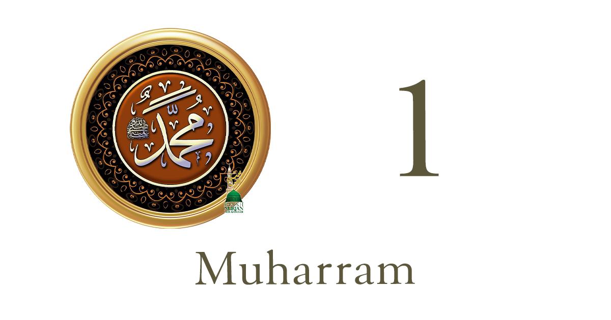 muharram islam allah quran muhammad