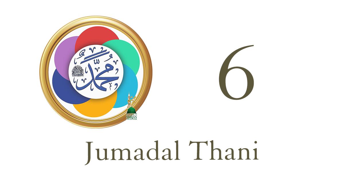 6 Jumadal Thani جُمَادَى الْثَانِيْ