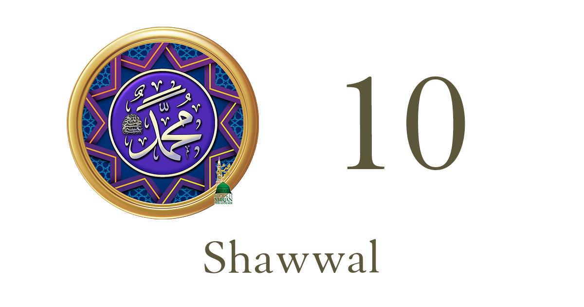 Shawwal Islam Quran Muhammad