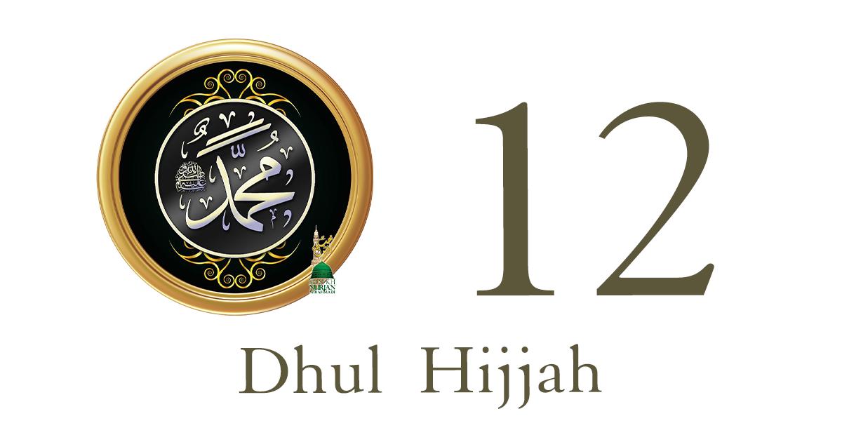 dhul hijjah islam allah muhammad 12 12th hijri month islam understanding intro 101
