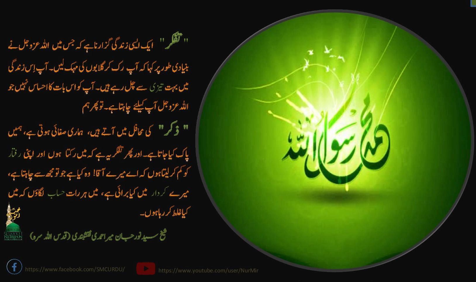 شیخ سید نورجان میراحمدی نقشبندی (ق) کی سنہری تعلیمات سے اقتباس۔  بِسْمِ اللَّـهِ...