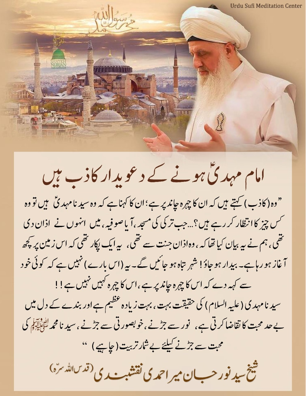سیدنا امام محمد مہدی علیہ السلام کی طاقتور ترین اینرجی کی ڈھال - سوالات و جوابات...