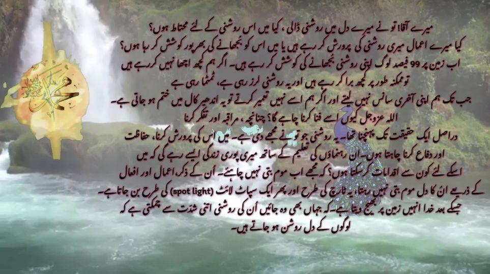 شیخ سید نورجان میراحمدی نقشبندی (ق) کی سنہری تعلیمات سے اقتباس۔   بِسْمِ اللَّـه...