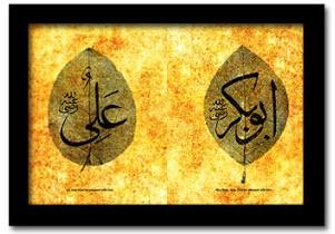 2 Two Gatekeepers of Knowledge Imam Ali & Sayyidina Abu Bakr
