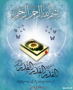 3 Lailatul Qadr in Surat al Qadr