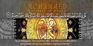 3.31 Qul in kuntum tuhibbon Allaha fattabi'onee - Follow Prophet