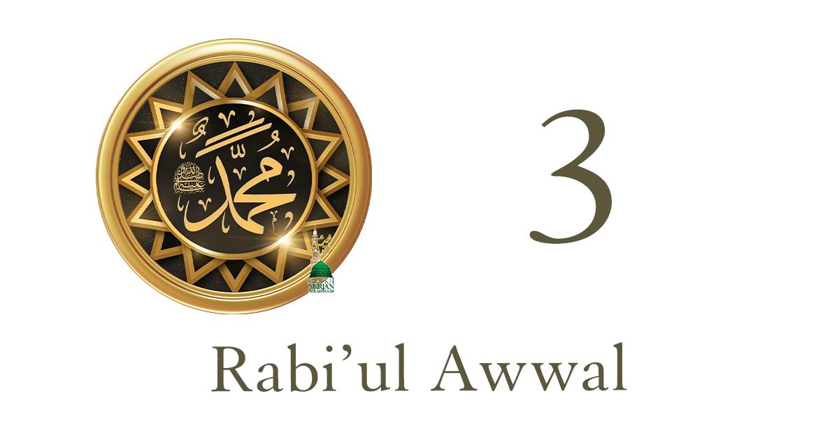 prophet muhammad birthday month Rabi'ul Awwal Islam Charity Zakat Calculator Sadaqa Masjid ul Nabawi