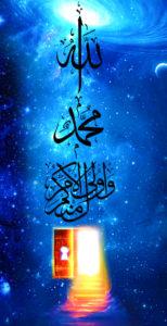 Quran 4:59 Obey Allah, Obey Prophet Muhamamd (s), door, saints, ulul amr