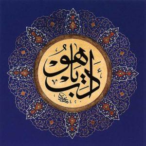 Adab Ya Hu Manners in Tariqa Calligraphy Sufi Proverb