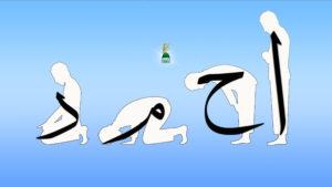 Ahmad in salah with huroof logo