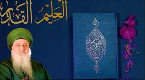 Al Alim Al Qadir MSNj Quran Al Karim Background
