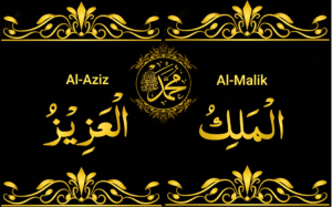 Al Malik Al Aziz Muhammad saws Calligraphy 2