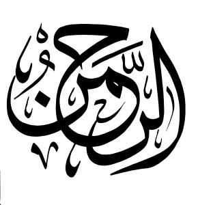 Al-Rahman - meem inside Ha