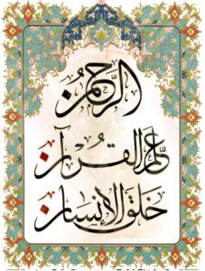 Ar Rahman 55:1-2 Alam al Quran, Khalaq al Insan - Quran 55.1-2