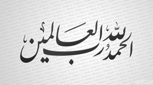 Alhamdullilahi Rabbil Alameen - simple