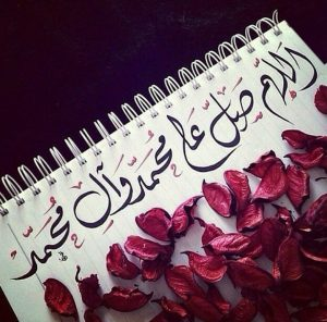 AllahHumma Sale Ala Muhammadin Wa Ala Muhammad Durood Salawat Rose