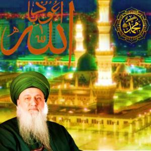 Audhu Audhubillah Calligraphy MSNj Madina Shareef Seek Refuge Lord