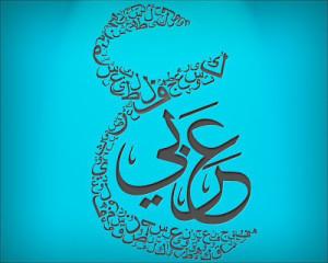 Ayn - from Alphabet & Arabi
