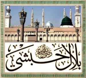 Bilal ibn Rabah Al Habashi Calligraphy & Madina