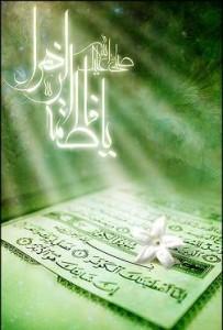 Fatima_Zahra_& Surat Kawthar