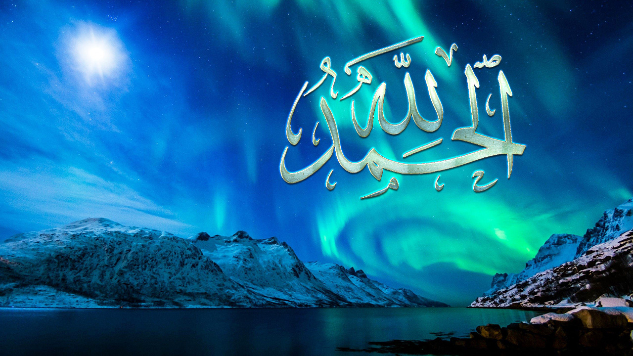Hamd Praise Alhamdulillah northern lights feature image