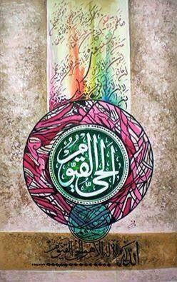 Hayyul Qayyum Calligraphy Purple Theme