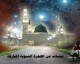 Hijrat Rasol Allah and Madina sharif