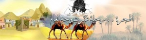 Hijrah, hijrat of Rasol to Madina, cave of Thor, web, dove