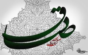 Imam Jafar Sadiq - letters separated