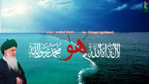 Kalima, La ilaha illallah, Muhammad rasullah, two rivers, wow, ha