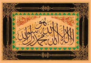 Kalimah-at-Tawhid - Sana_Naveed S-788-13x8