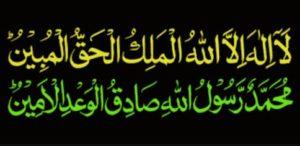 La ilaha illAllah Hu Malik al-Haq al-Mubeen' (The Sovereign, The Evident Truth) Muhammadun Rasulallah as-sadiq (truthful) Al-Wa'd-il Ameen (true to the promise)