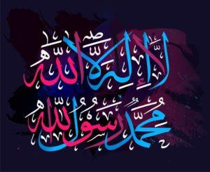 La ilaha illAllah Muhammadun Rasulallah Purple Calligraphy