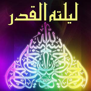 Lailatul Qadr with Bismillah