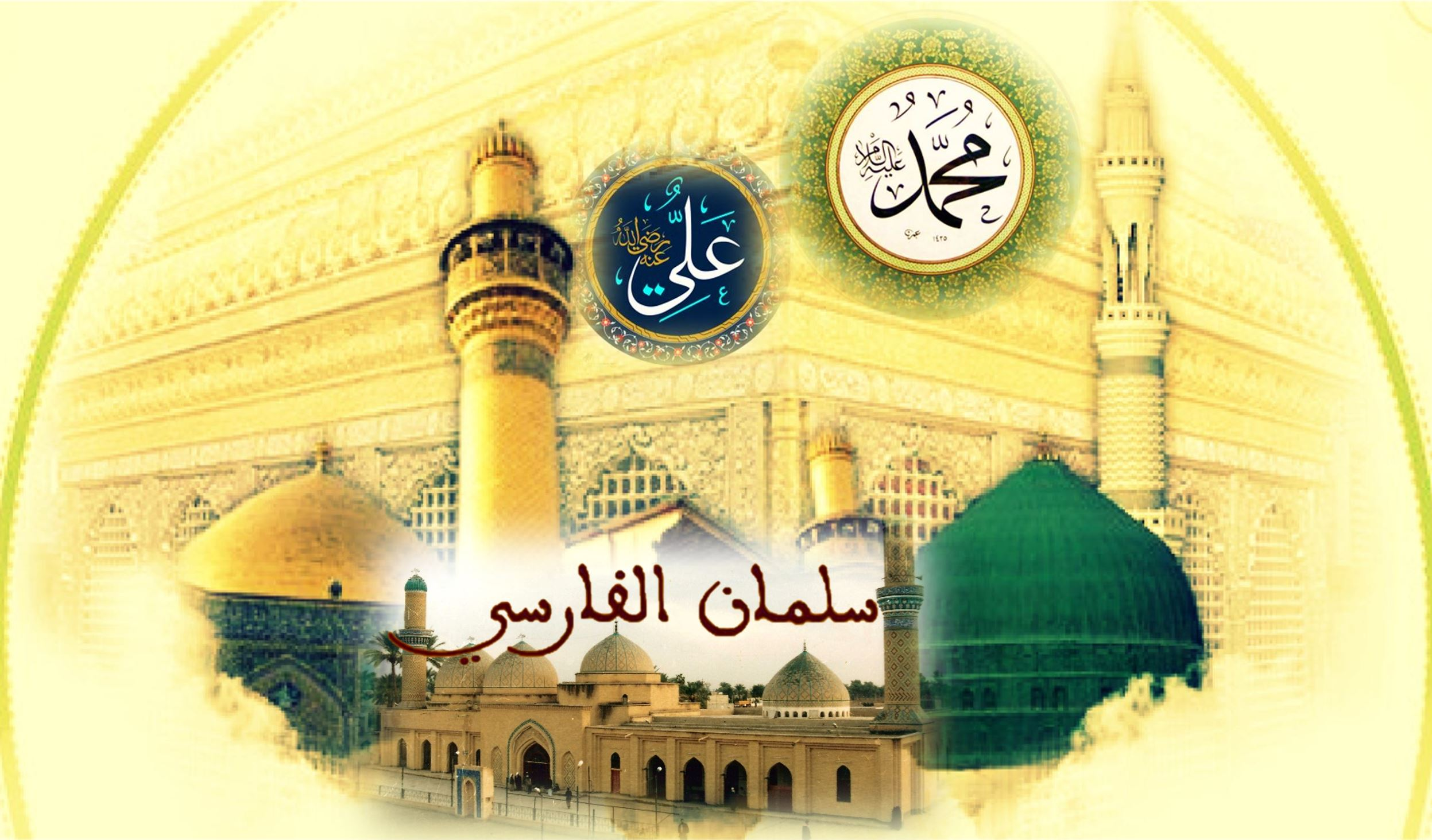 Madina Najaf Madain Prophet Muhammad saw Imam Ali (as) Salman al Farsi (as)