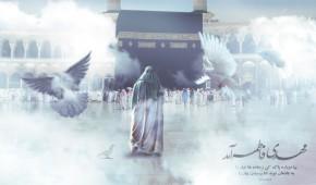 Mahdi of Fatima has arrived - Farsi poem - Bring good news