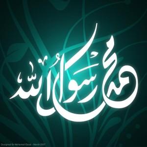 Muhamamd RasolAllah - Dal goes thru Lam