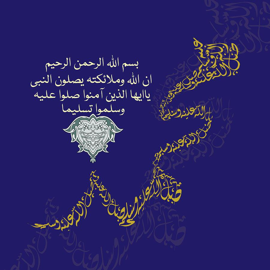 Muhammad PBUH 33_56 Feature Artist Mawra Tahreem