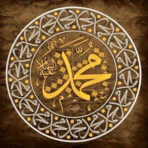 Muhammad PBUH Calligraphy Gold Yellow White Lights