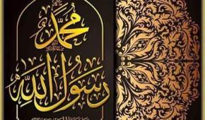 Muhammad Rasol Allah -Rasulullah - Khatim nabiyeen