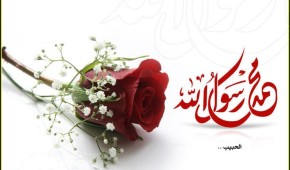 Muhammad RasolAllah with Red Rose