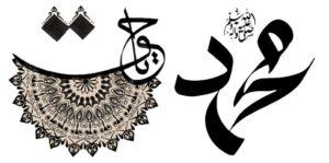 Muhammadan PBUH Ya Haqq