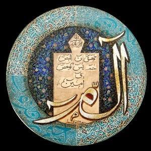 Muqattaat1-300x300