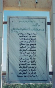 Names Ism Shuhada Badr Martyrs