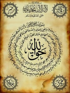 Naqshbandi taweez,protection,talisman,jinn,force field