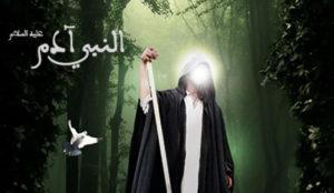 Prophet Adam (as)