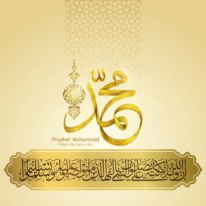 Prophet Muhammad PBUH Gold with Cream Background Pattern Calligraphy