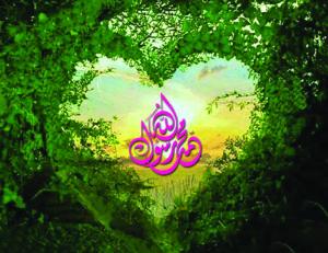 Prophet Muhammad (s) in sunset-heart of leaves