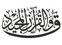 Qaaf wal Quran al Majeed - simple