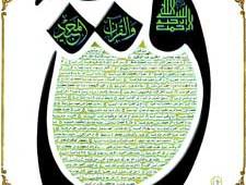 Qaaf's surat inside the Qaf
